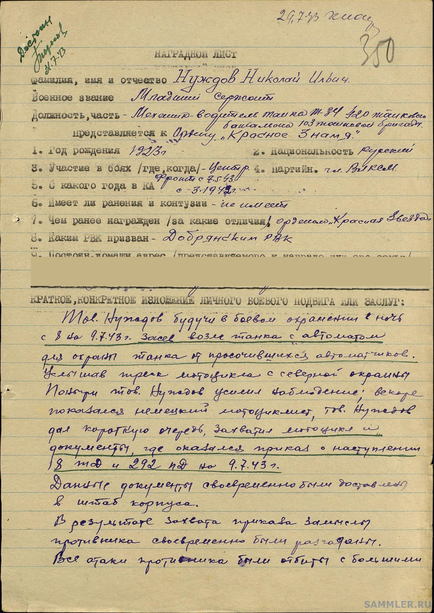 НУждов Николай Ильич ge.jpg