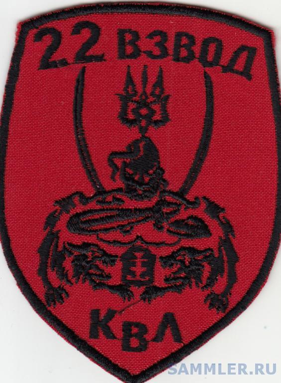 shevron_krivorozhskij_voennyj_licej_22_vzvod.jpg