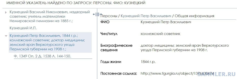 kuzn_p.jpg