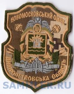 РВК Новомосковск+.jpg