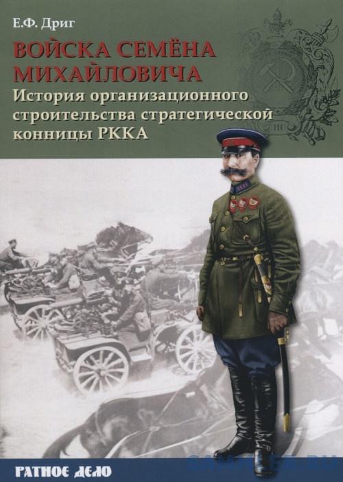 Дриг Войска Семена Михайловича.jpg