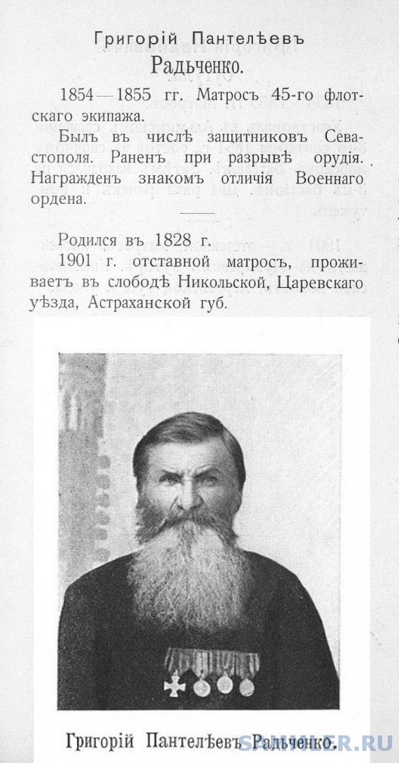 Радченко Г.П..jpg