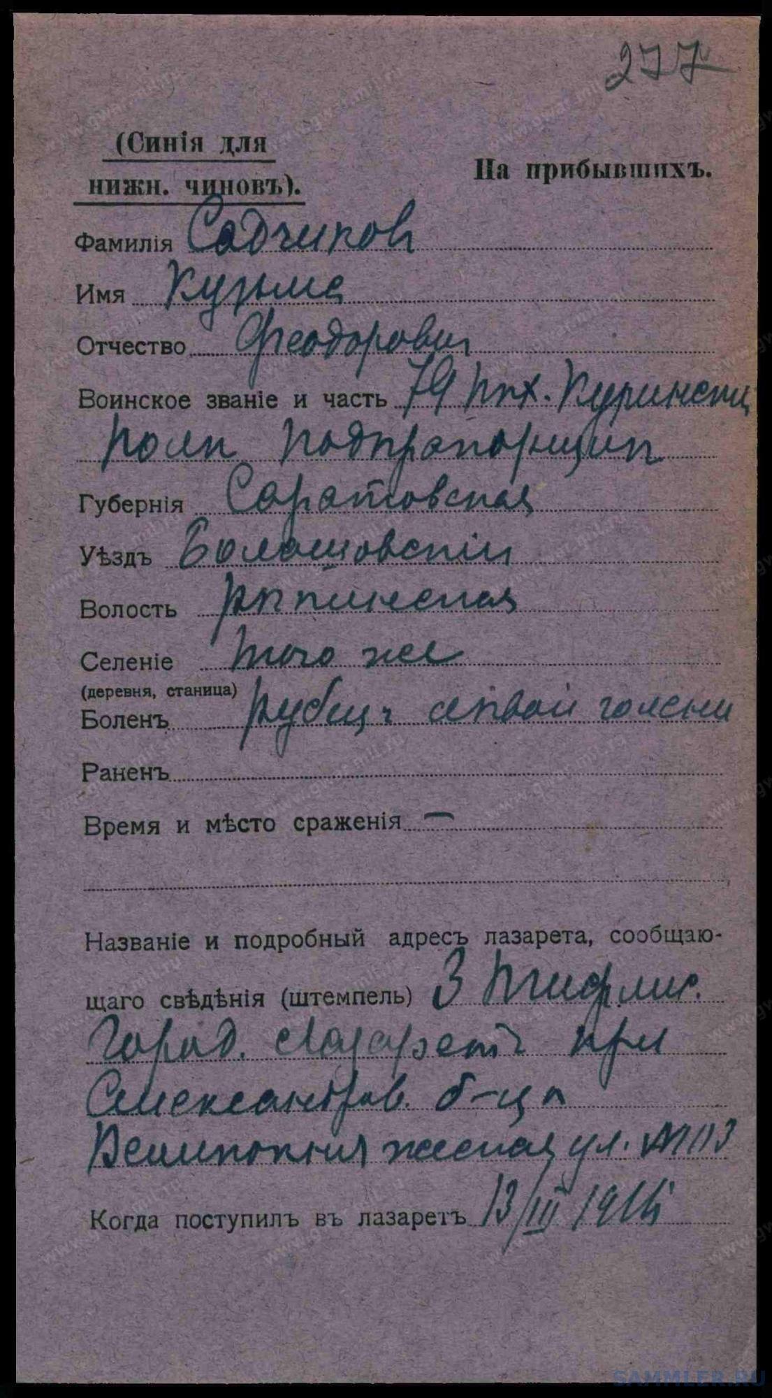 САДЧИКОВ 12.jpg