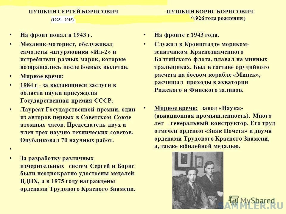 ПУШКИНЫ СБ и ББ 2.JPG