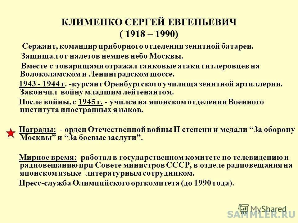 КЛИМЕНКО.jpg