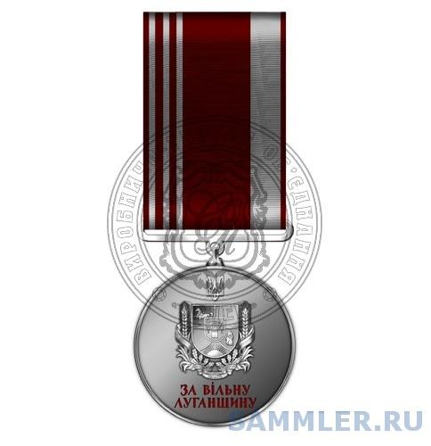 shtamp-luganshina_2.jpg