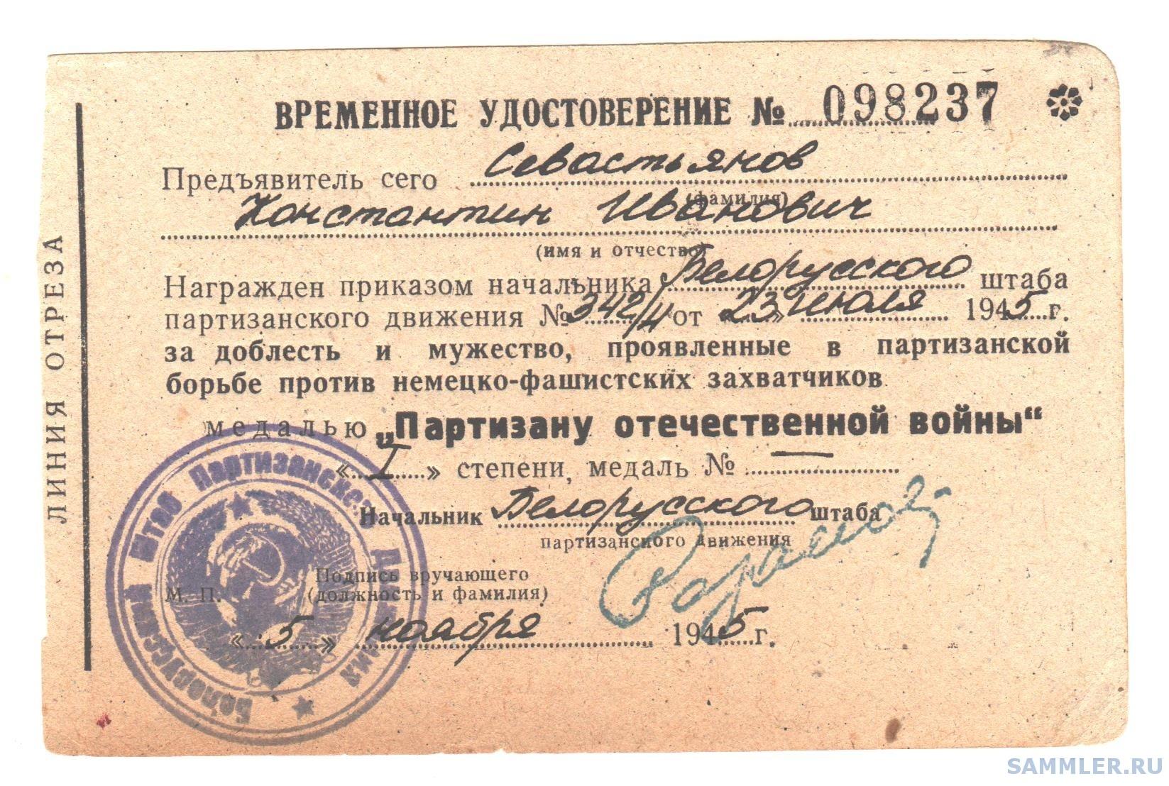 партизан 001.jpg