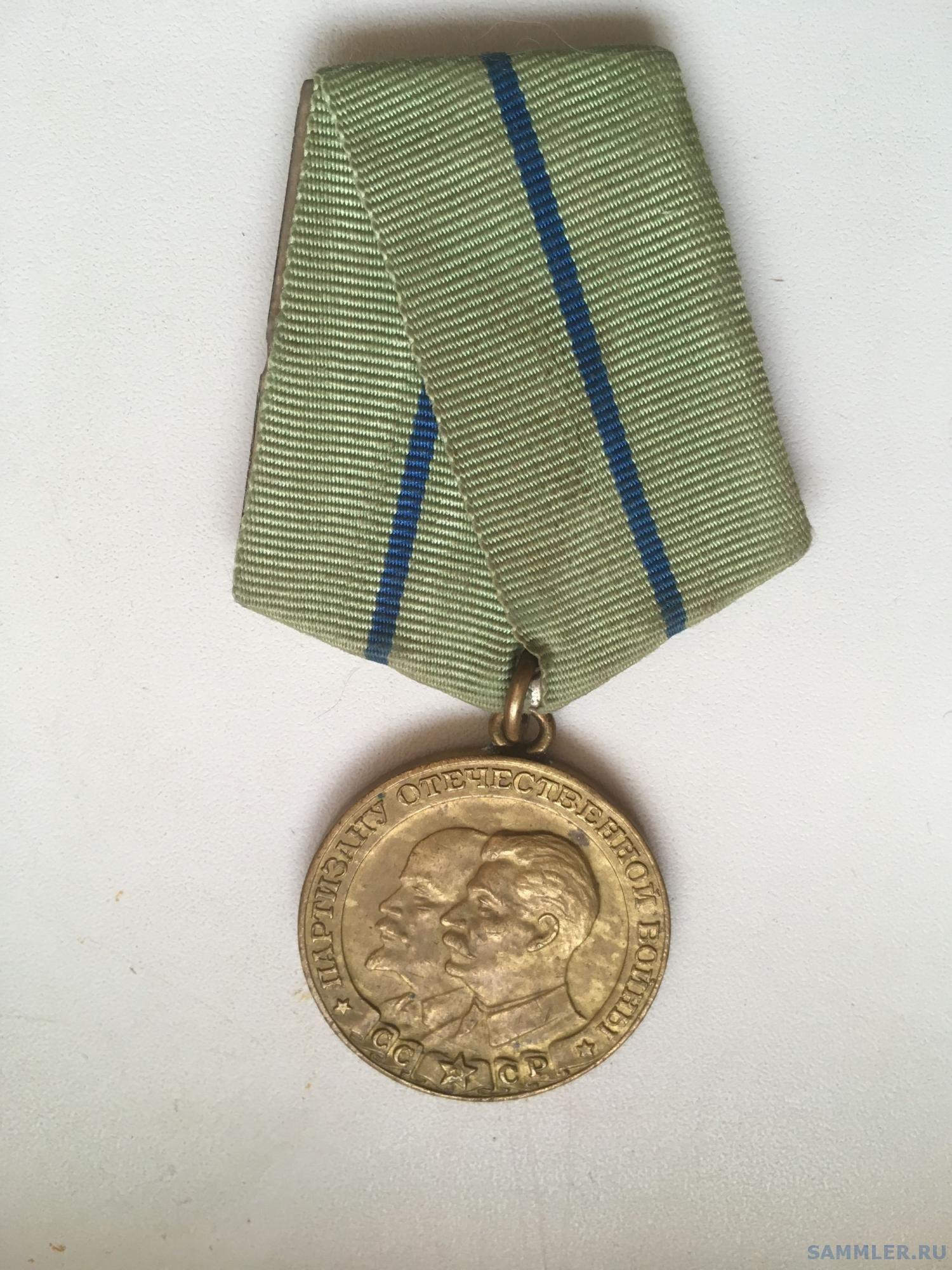 Медаль Партизану Отечественной Войны 2ст, родной сбор_1.jpg