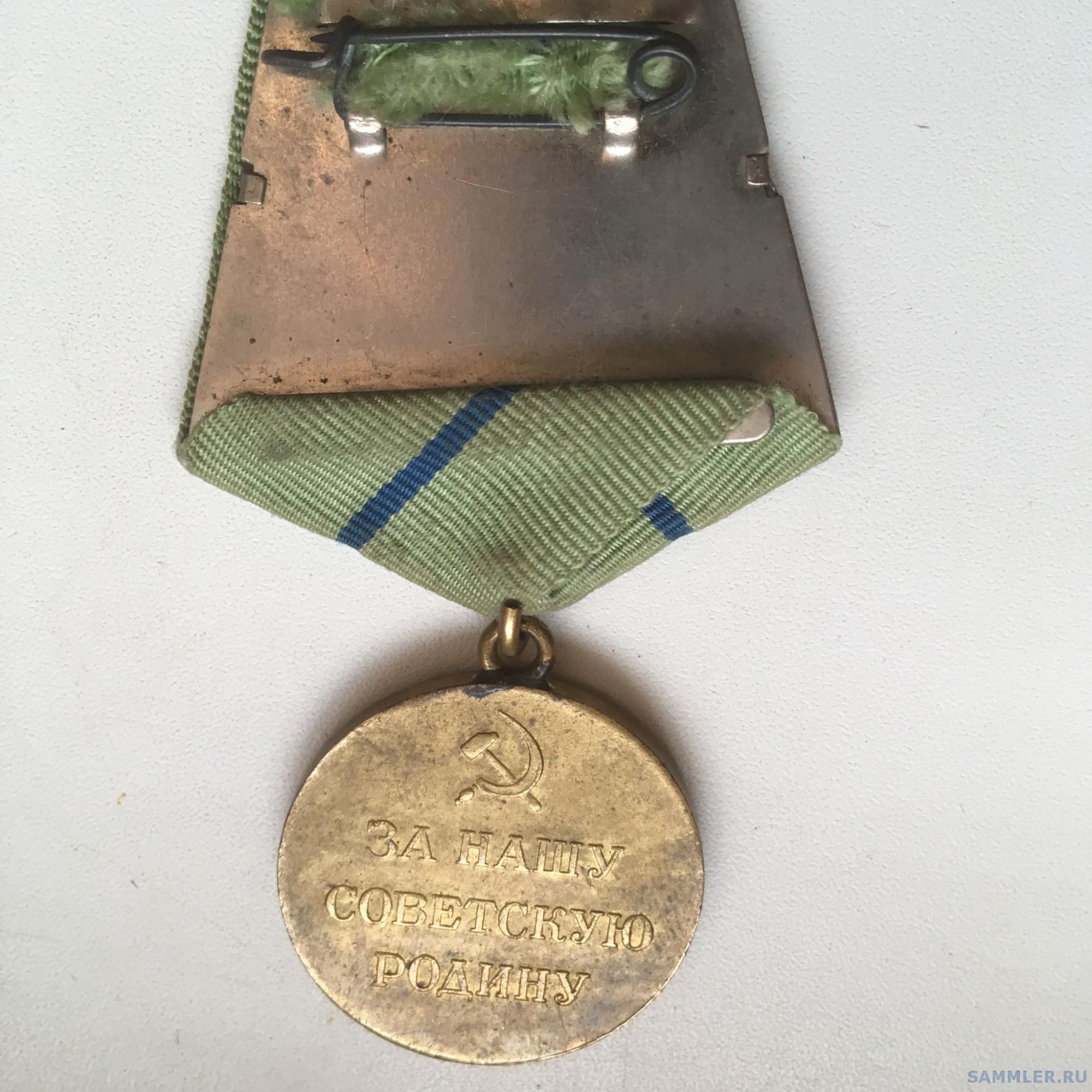 Медаль Партизану Отечественной Войны 2ст, родной сбор_2.png