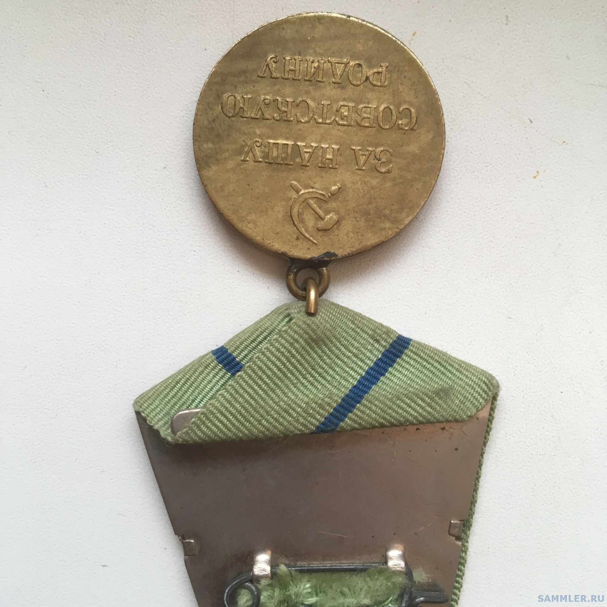 Медаль Партизану Отечественной Войны 2ст, родной сбор_1.png