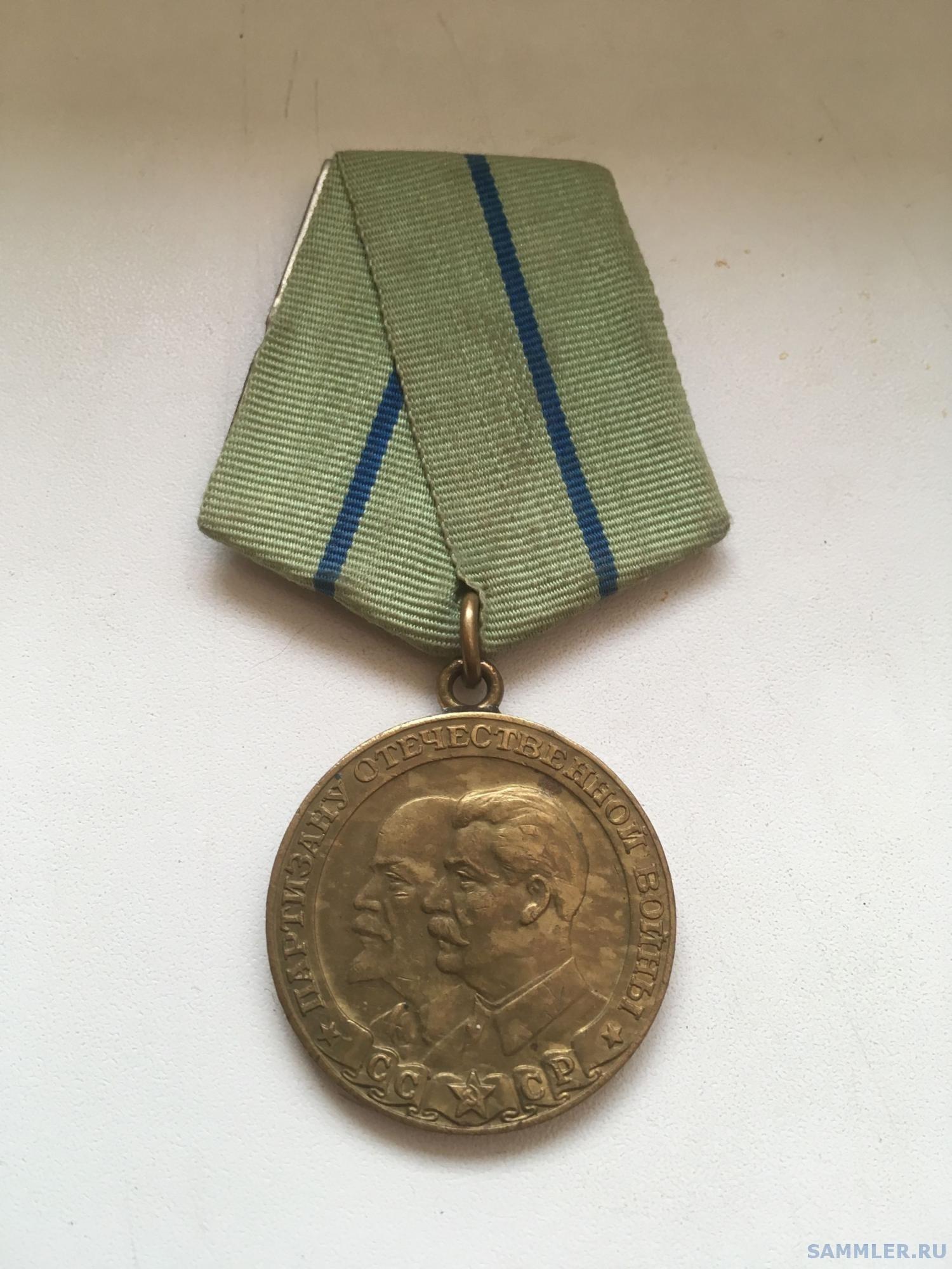 Медаль Партизану Отечественной Войны 2ст, родной сбор.jpg