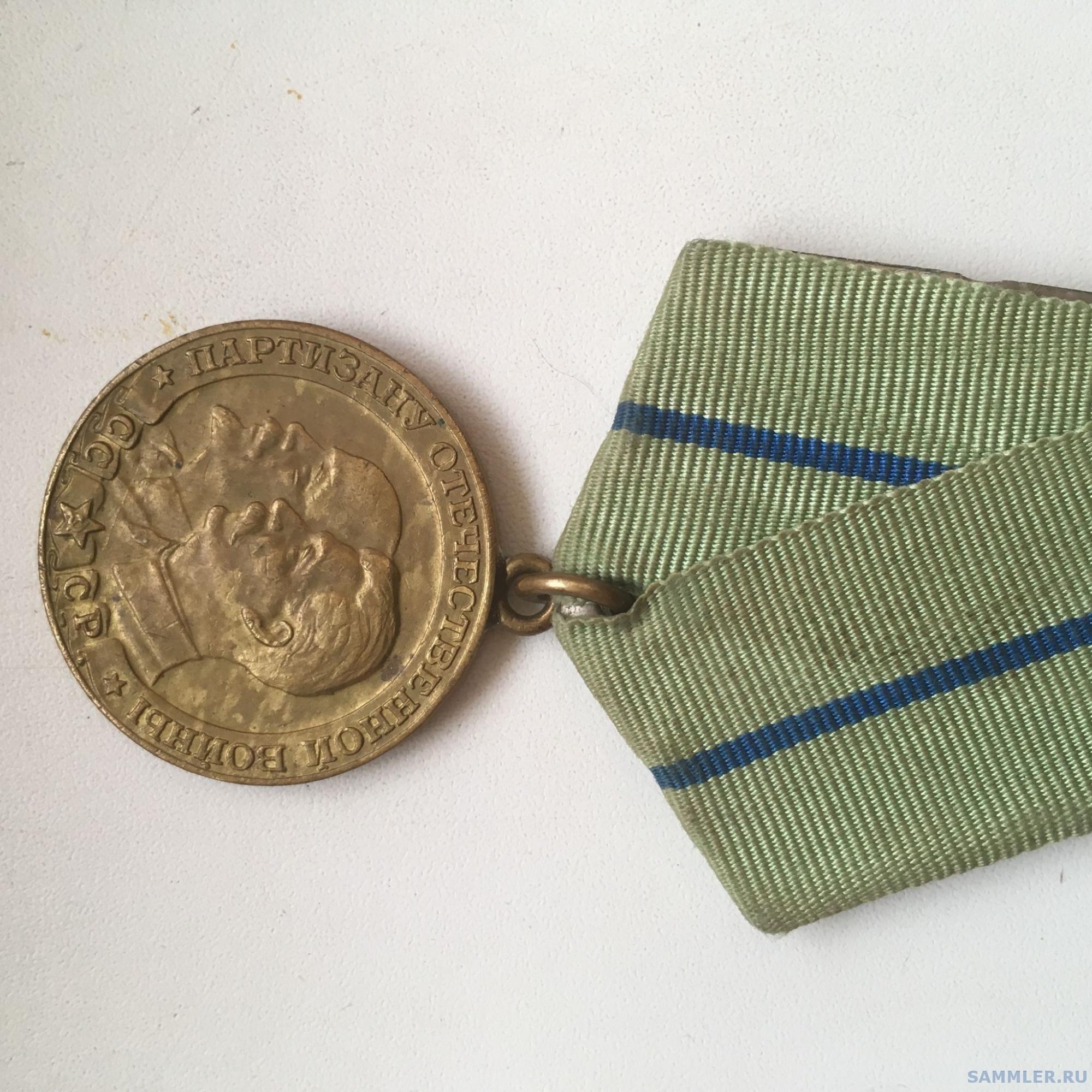Медаль Партизану Отечественной Войны 2ст, родной сбор_2.jpg