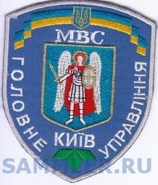 ГУМВС Киев 20+.jpg