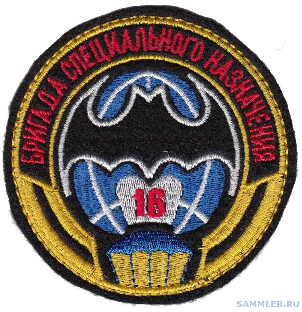 16 ОБрСпН_0002.jpg