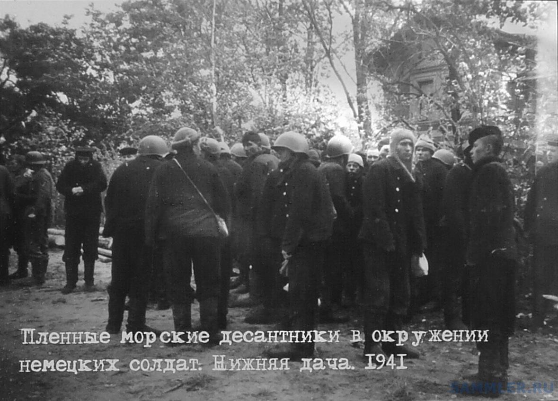 1941.  Пленные морские десантники на Нижней даче.jpg