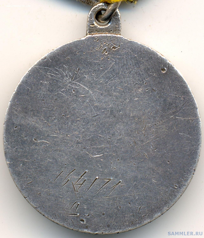 За боевые заслуги № 164171 реверс.jpg