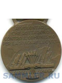 Италия_Медаль волонтерам_Испания_реверс.jpg