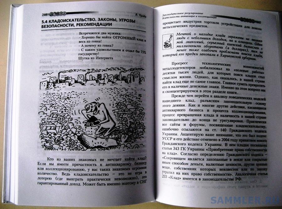 кладоискательство-книга-безопасность-антикварного-бизнеса-чужба.JPG