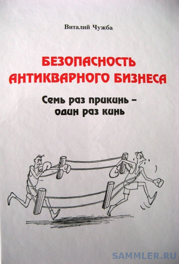 титул-безопасность-антикварного-бизнеса-чужба - копия.JPG