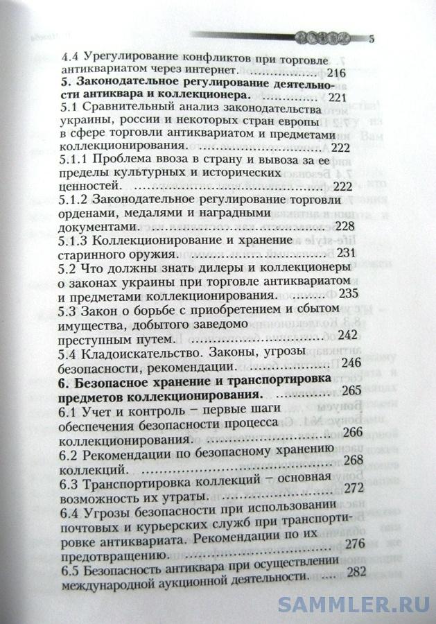 содержание-3-книга-безопасность-антикварного-бизнеса-чужба - копия.JPG