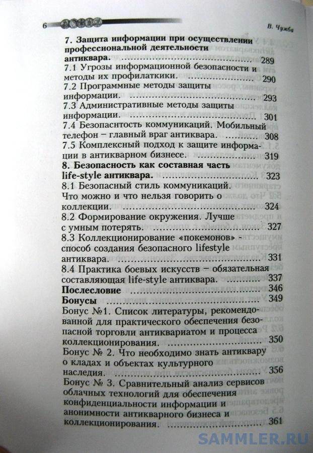 содержание-4-книга-безопасность-антикварного-бизнеса-чужба - копия.JPG