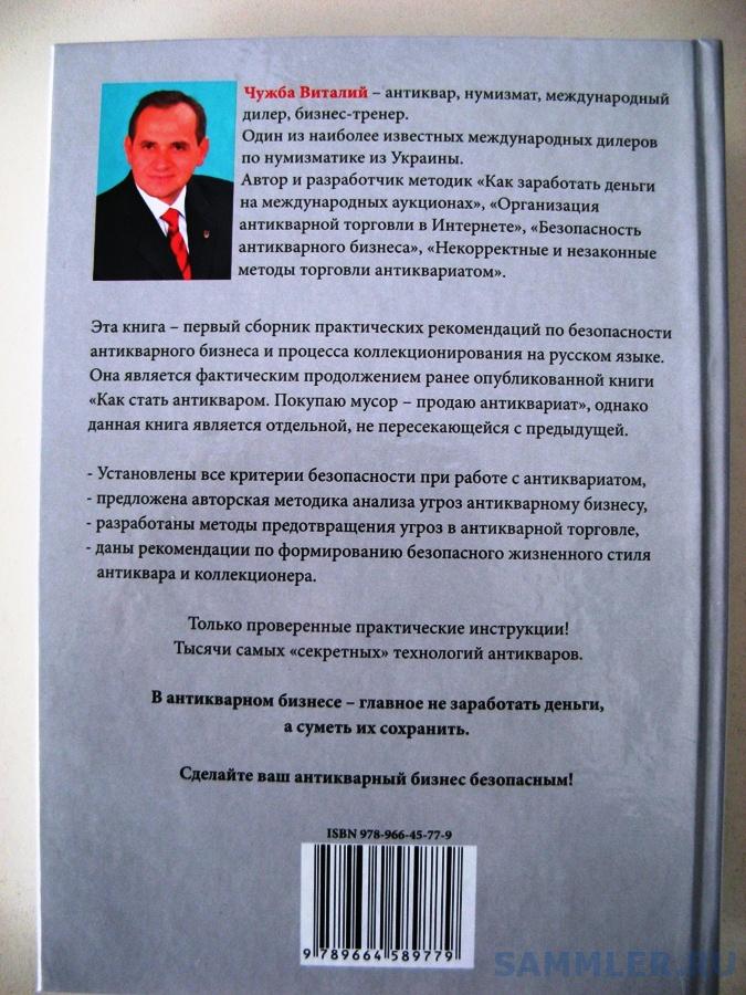 задний-титул-безопасность-антикварного-бизнеса-чужба - копия.JPG