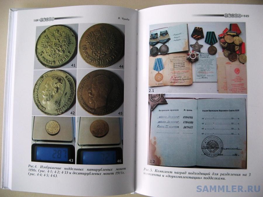подделки-монет-фото-безопасность-антикварного-бизнеса-чужба - копия.JPG