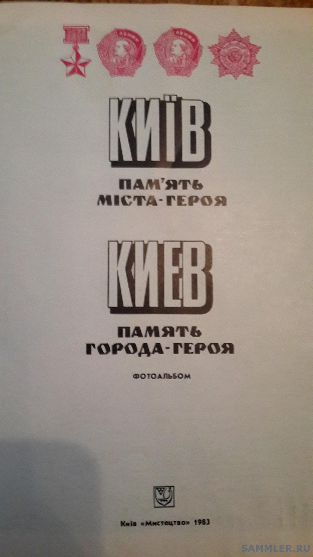 Korolkov84.jpg