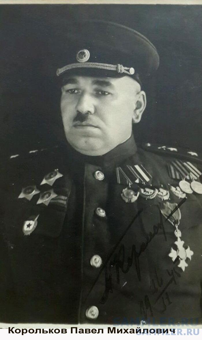 KorolkovSAM9.jpg