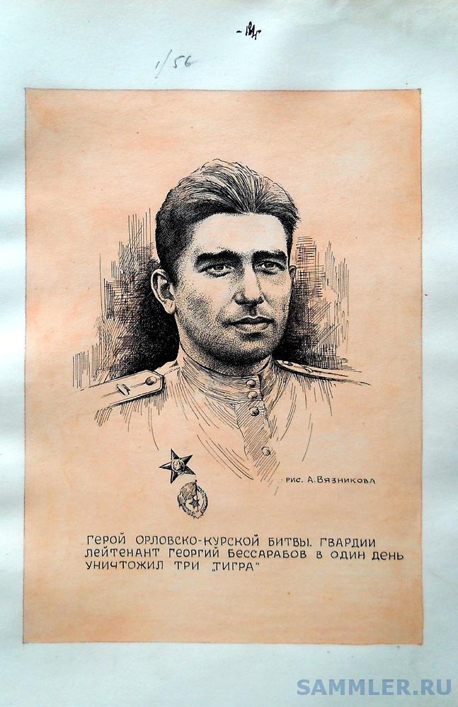 Bessarabov43.jpeg