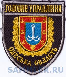 ГУ НП Одесса+.jpg
