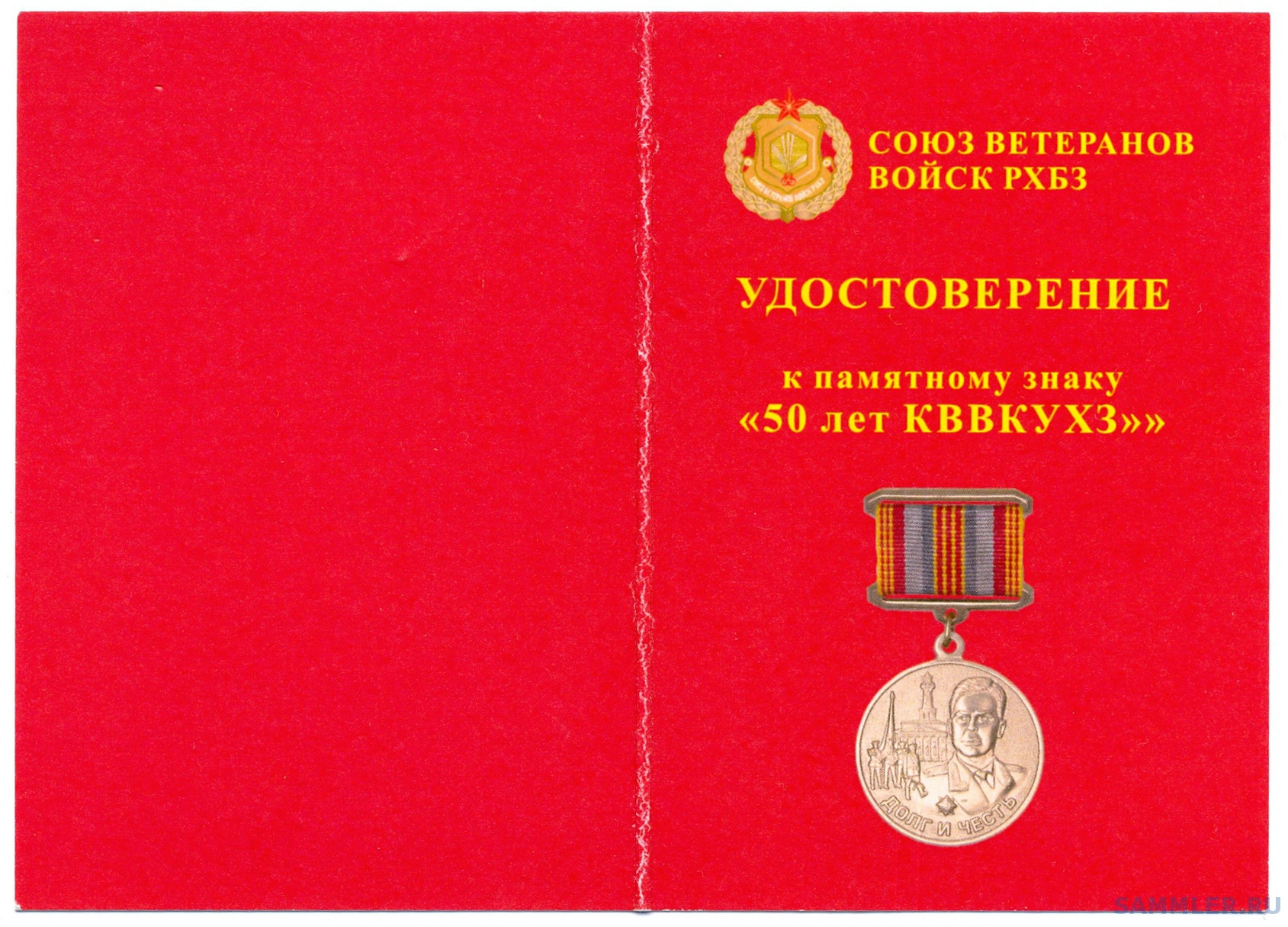 медаль 50 лет КВВКУХЗ0005.jpg