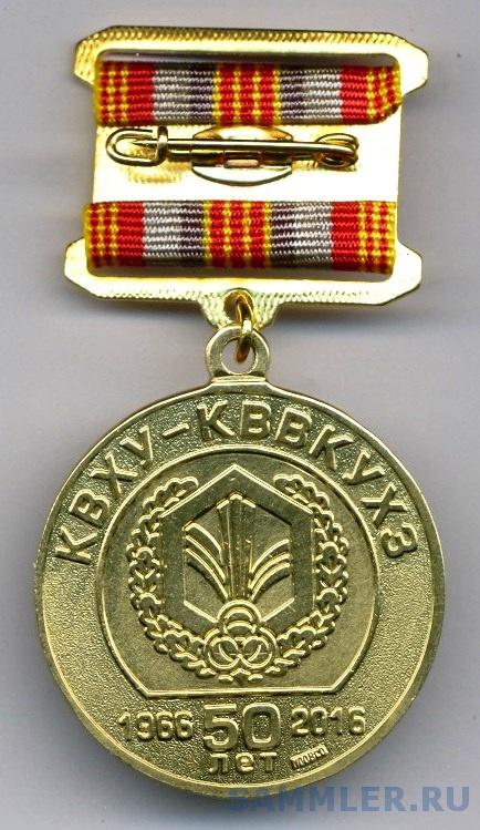 медаль 50 лет КВВКУХЗ0003.jpg
