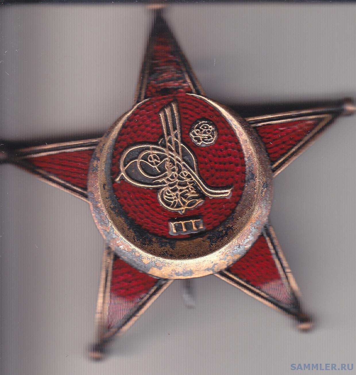 Галлиполийская звезда 1 ав.jpg