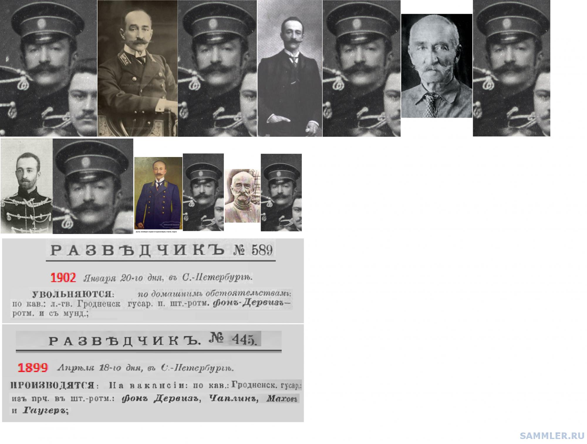 фон Дервиз Павел Павлович.....png