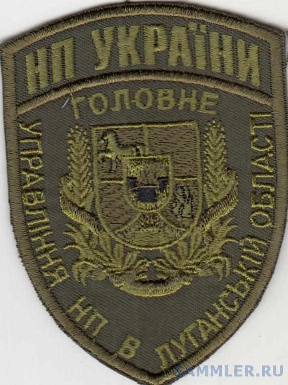 shevron_policija_gu_v_luganskoj_obl_70_kh95.jpg