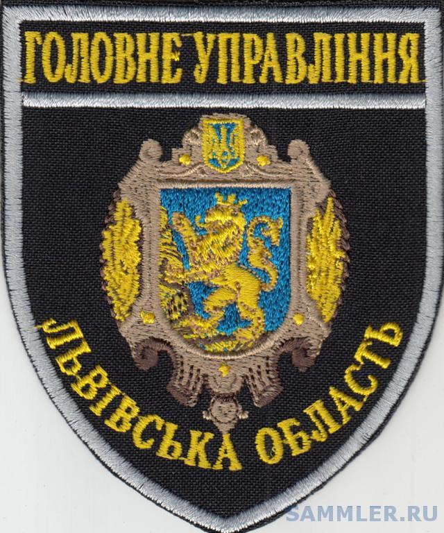 shevron_policija_gu_lvovskaja_oblast.jpg