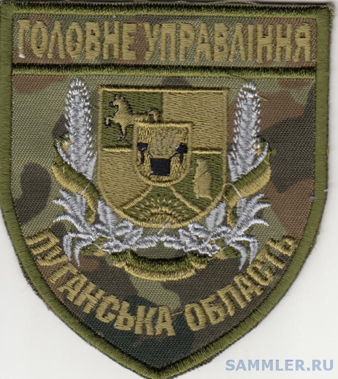 shevron_policija_glavnoe_upravlenie_luganskaja_obl.jpg