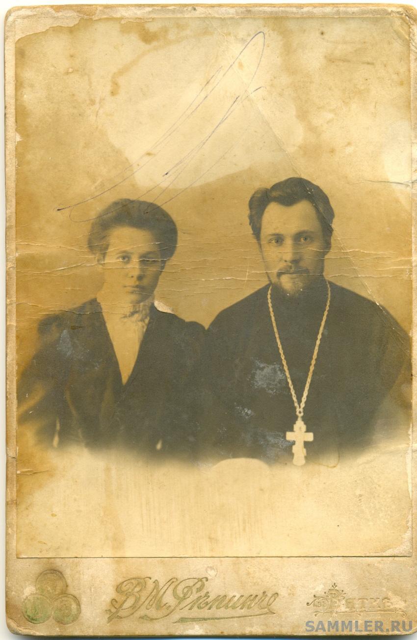 Вятский священник.jpg