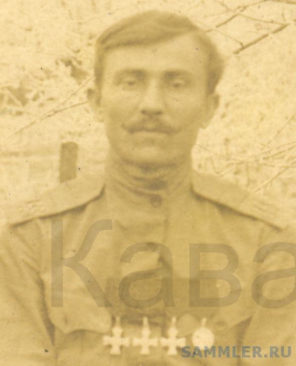Кавалер с тремя ГК 155 Кубинский полк.JPG