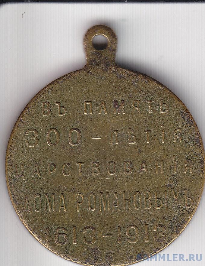 300 лет ДР 18 рев.jpg