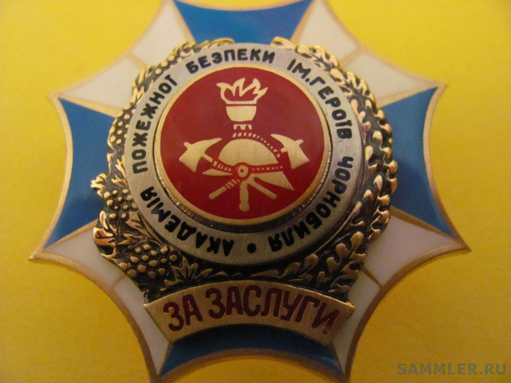 akademija_pozhezhnoy_bezpeki_imeni_geroyv_chornobilja_za_zaslugi.jpg
