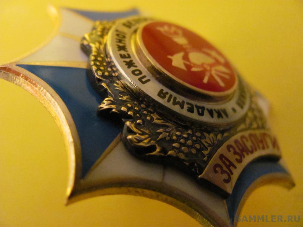 akademija_pozhezhnoy_bezpeki_imeni_geroyv_chornobilja_za_zaslugi (1).jpg