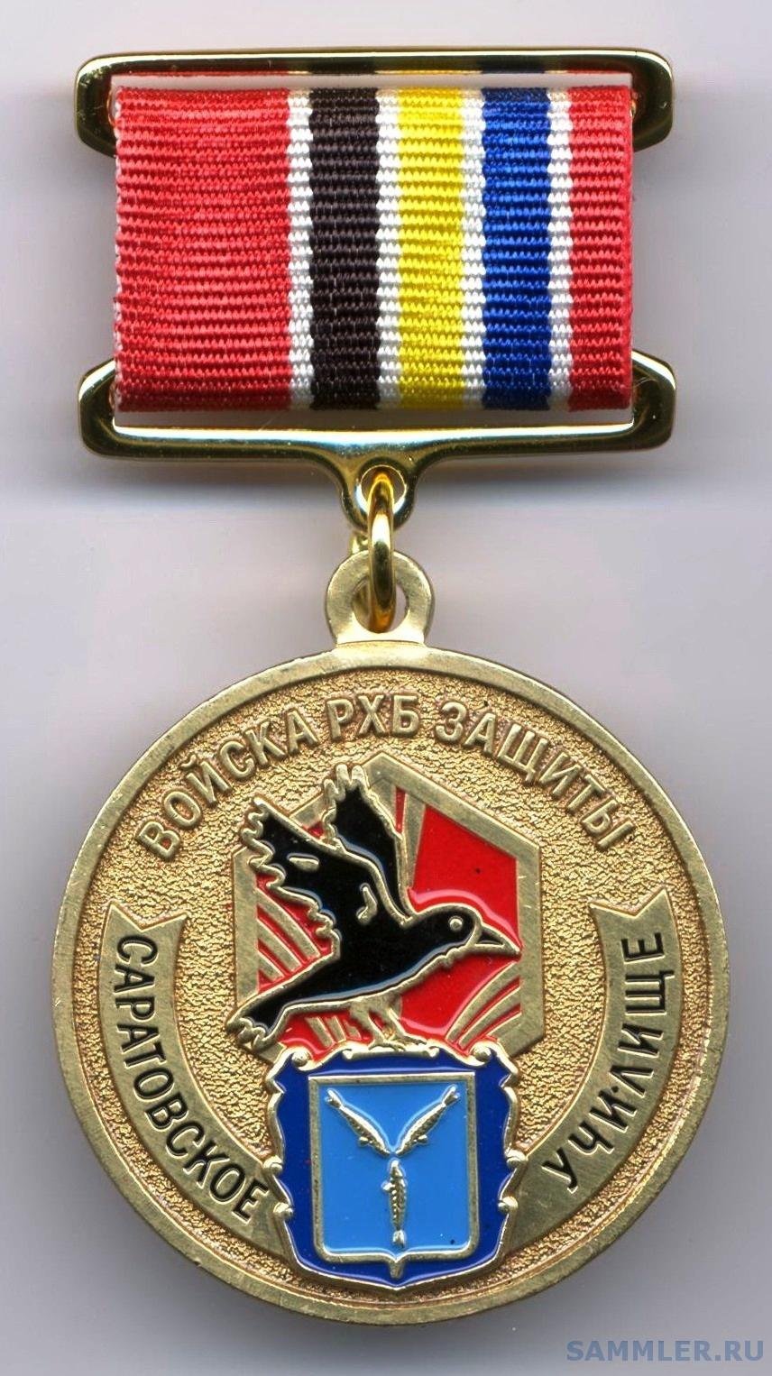 Медаль СВИРХБЗ 1.jpg