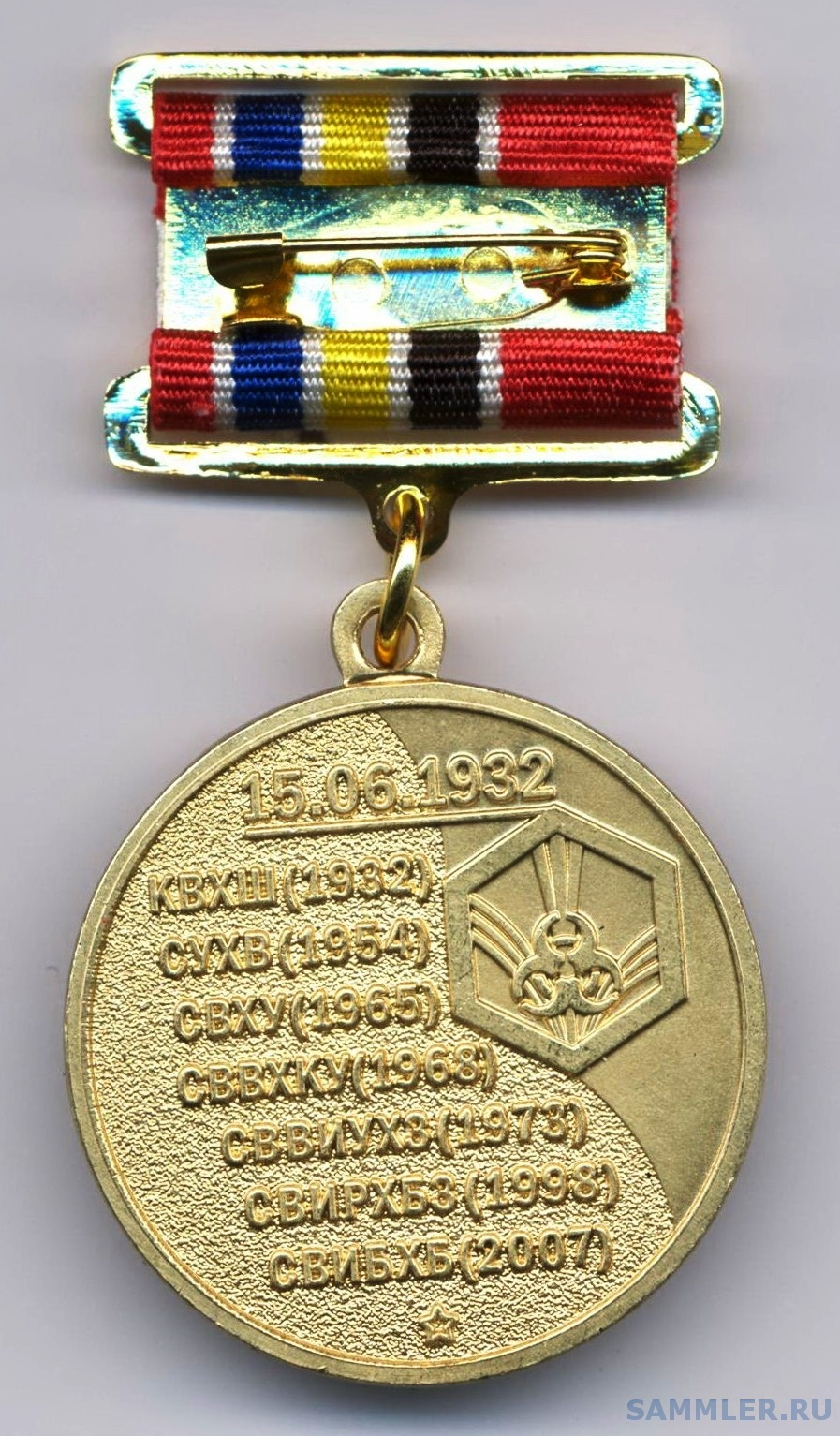 Медаль СВИРХБЗ 2.jpg