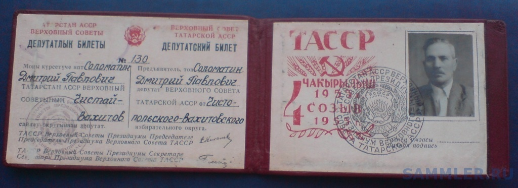 Депутат Татарская АСРР 4 с 1953.jpg
