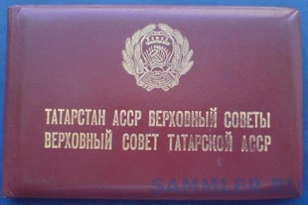 Депутат Татарская АСРР 4 с 1953 2.jpg