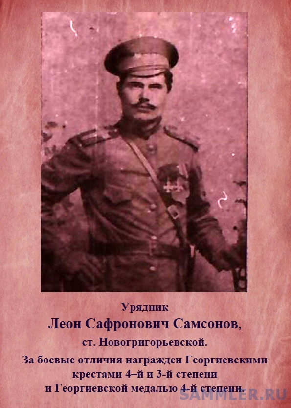 Л.С. Самсонов-1.jpg