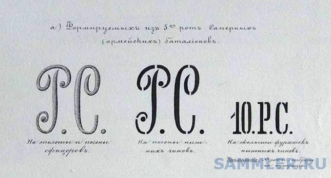 Шифровка рез. сап. рот 1886 (альб33-0013).jpg