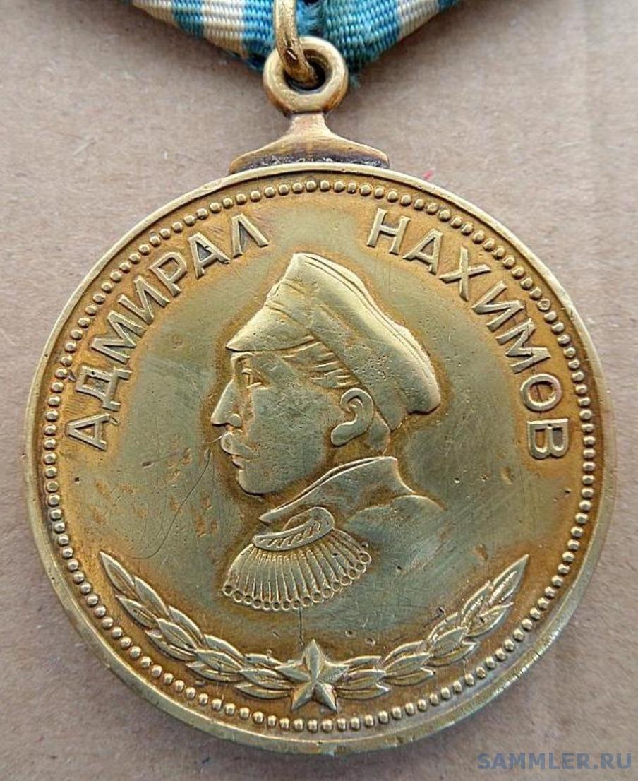 medal_nakhimov.jpg
